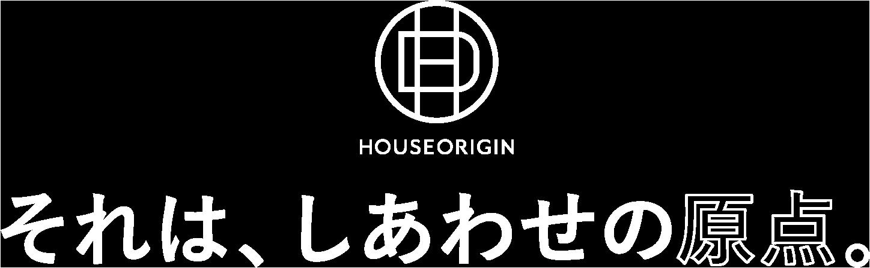 ハウスオリジン(house origin)