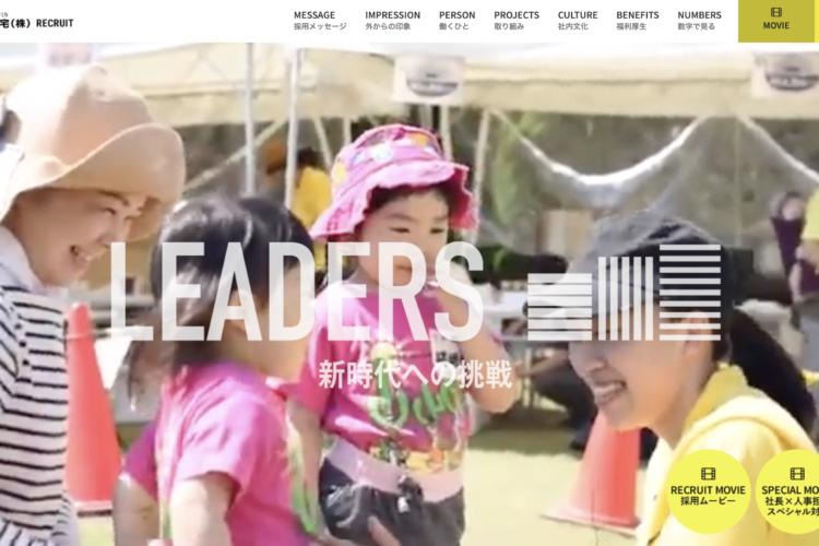 健康住宅グループの新卒採用サイトがオープン!