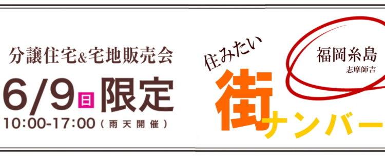 住みたい街に選ばれている糸島にて、分譲住宅&宅地販売会を開催いたします!