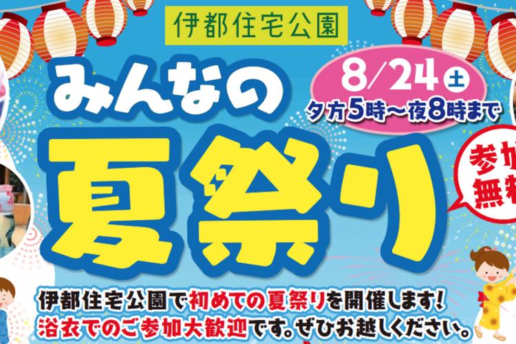 8/24(土)みんなの夏祭り in 伊都住宅公園